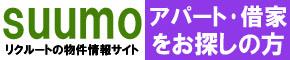 suumo_link_apart