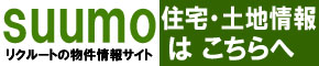 suumo_link_tochi